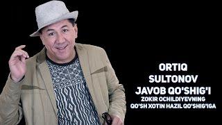 Ortiq Sultonov - Javob qo'shig'i (Zokir Ochildiyevning - Qo'sh xotin hazil qo'shig'iga)