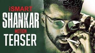 Ismart Shankar First Look Motion Teaser | Ram | Puri Jagannadh | Manastars