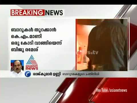 Minister KM Mani demanded money to open bars: Bar owner: Breaking News 31 October 2014 11 PM