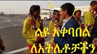 Welcoming Ethiopian Athletes after successful finish at IAAF World Indoor Championships