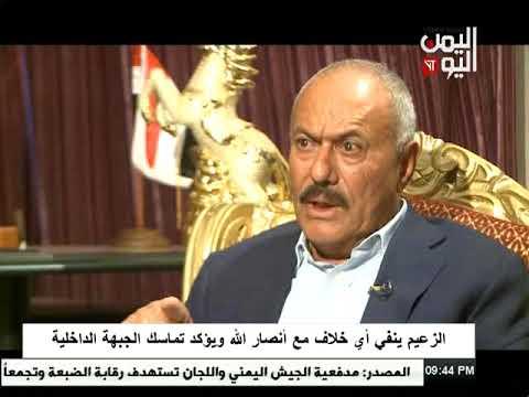 حوار مع الزعيم ينفي فيه اي خلاف مع انصار الله ويؤكد تماسك الجبهة الداخلية 4-9-2017