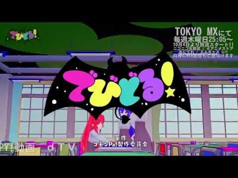 Devil Anime? Idol Anime? Devil Idol Unveils Honey's Highlights