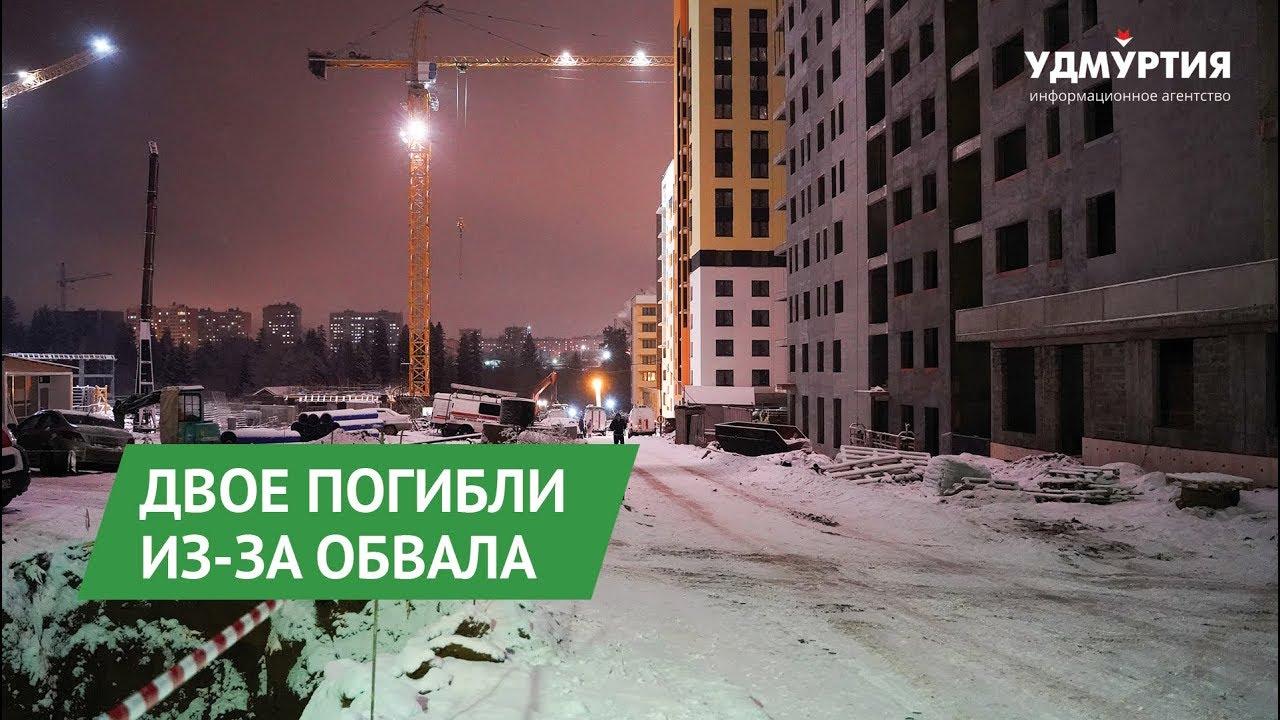 Два человека погибли при обрушении котлована в Ижевске