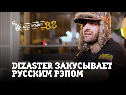Dizaster в программе «Видеосалон»