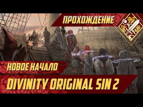 Новое начало - Divinity Original Sin II #2