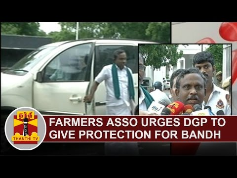 Farmers-Association-urges-DGP-to-give-Protection-for-Tomorrows-Bandh-Thanthi-TV