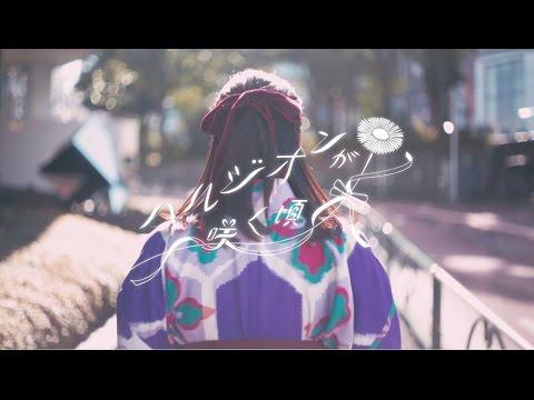 『ハルジオンが咲く頃』 PV ( #乃木坂46 )