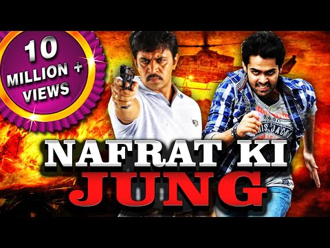 Nafrat Ki Jung (Rama Rama Krishna Krishna) Hindi Dubbed Full Movie | Arjun Sarja, Ram Pothineni