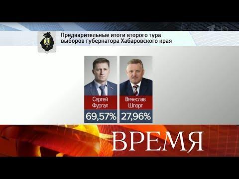 Сегодня второй тур губернаторских выборов в Хабаровском крае и Владимирской области. - DomaVideo.Ru