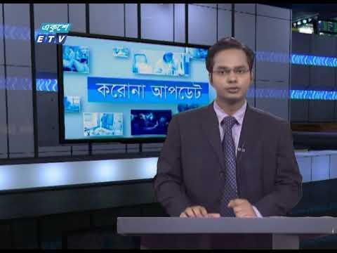 Special Bulletin Corona Virus || করোনা আপডেট || 01 PM || 02 July 2020 || ETV News