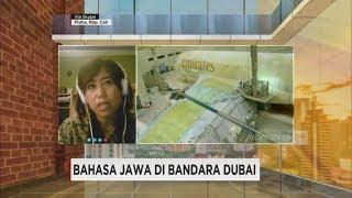 Video Ini Dia Dubber Bahasa Jawa di Bandara Dubai MP3, 3GP, MP4, WEBM, AVI, FLV Januari 2018