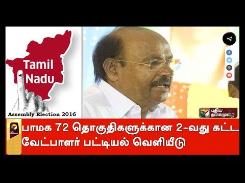 Tamil-Nadu-polls-PMK-releases-second-list-of-72-candidates