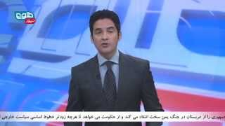 TOLOnews 6 pm News 04 April 2015