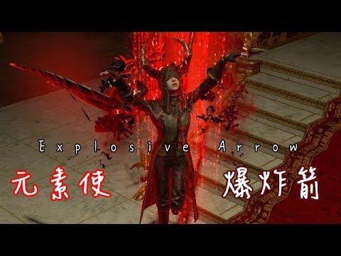 [流亡黯道Path of Exile]-低欸死-3.3元素使爆炸箭矢-易燃易爆炸(ELE Explosive Arrow)