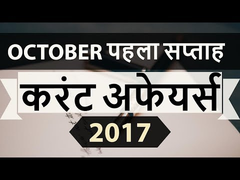 October 2017 1st week part 2 current affairs - IBPS PO,IAS,Clerk,CLAT,SBI,CHSL,SSC CGL,UPSC,LDC