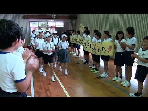 種子島の学校活動:茎南小学校鹿児島市立本名小学校との交流活動2018年