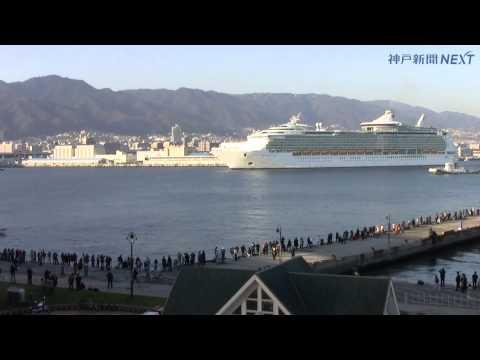 マリナー・オブ・ザ・シーズが神戸初入港