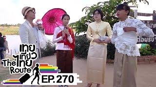 เทยเที่ยวไทย The Route  ตอน 270  เก็บตกภาคอีสาน ร้อยเอ็ด-มหาสารคาม พาเที่ยว บึงพลาญชัย,SK ฟาร์ม,สะพานไม้แกดำ,ตลาดไนท์บาซาร์ มหาสารคาม พ่อค้าแซ่บ : คุณปังปอ...