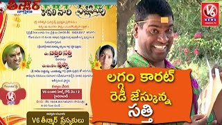 Bithiri Sathi On RBI Withdraw Limit For Marriage | Funny Conversation With Savitri | Teenmaar News