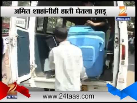 Amit Shah involved in clean India Misssion 02 October 2014 02 PM