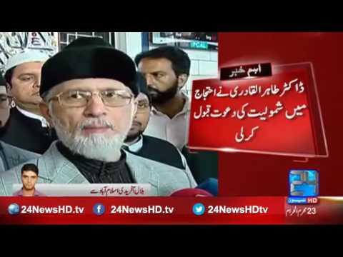 Tahir ul Qadri agrees to join Islamabad protest