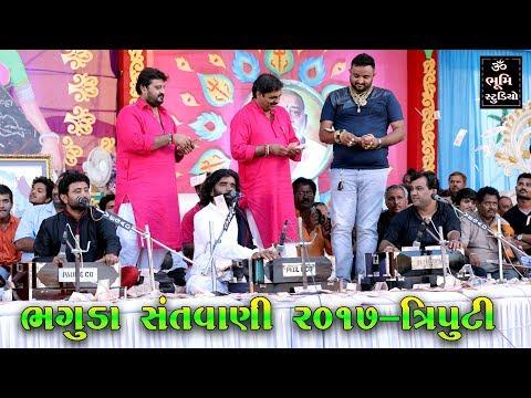 Video Kirtidan Gadhvi | Devraj Gadhvi | Dipak Hariyani | Mangaldham Bhaguda 2017 | Jugalbandhi Santvani download in MP3, 3GP, MP4, WEBM, AVI, FLV January 2017