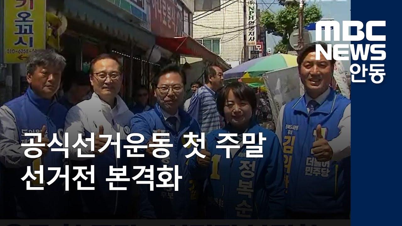 공식선거운동 첫 주말..선거전 본격화