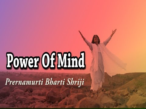 Power Of Mind Motivational Video मन की शक्ति को पहचानों [ Liberated Mind ]-Prernamurti Bharti Shriji