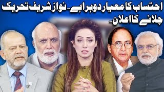 Think Tank With Syeda Ayesha Naaz - 17 December 2017 - Dunya News