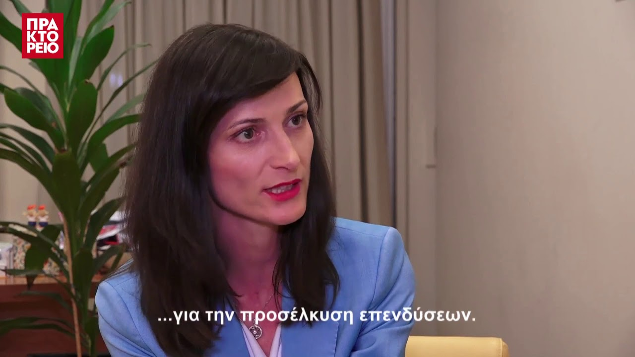 Μαρίγια Γκάμπριελ στο ΑΠΕ-ΜΠΕ: Αξίζουν οι επενδύσεις στην Ελλάδα