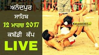 Anandpur Sahib North India Federation Kabaddi Cup 12 March 2017 (Live)
