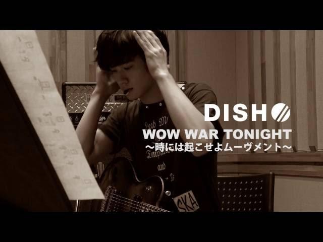 DISH// 『WOW WAR TONIGHT ~時には起こせよムーヴメント~』Short Ver.