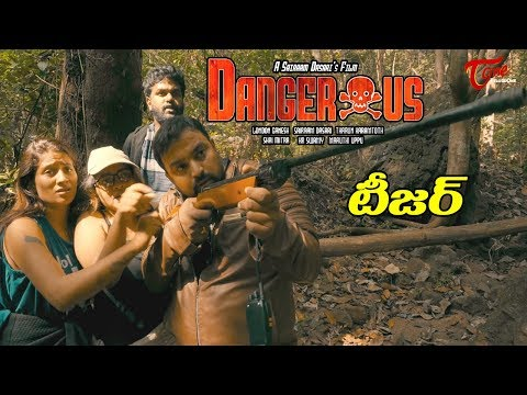 DANGEROUS Telugu Movie Teaser | London Ganesh | Sai Ram Dasari | TeluguOne Cinema