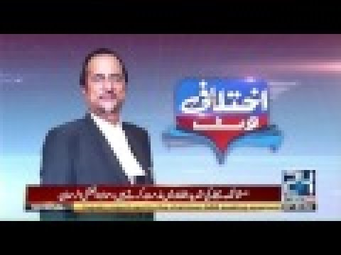 Ikhtelafi Note with Dr.Babar Awan 15 Jun 2017