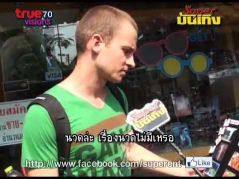 ฝรั่งรู้จักเมืองไทยแบบไหน