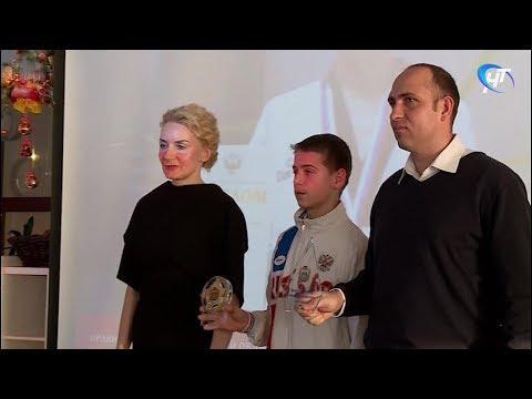 Новгородские спортсмены получили региональные награды