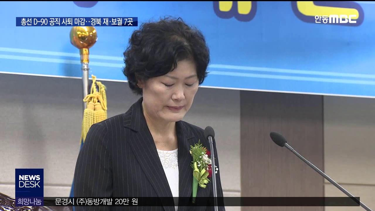 R]총선 D-90 공직 사퇴 등..경북 재.보궐 7곳 확정