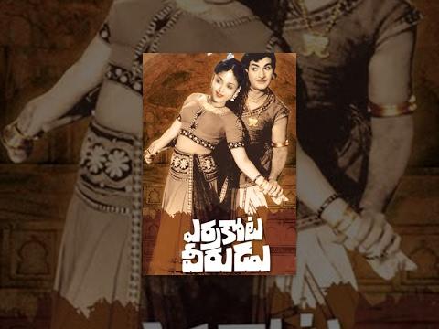Errakota Veerudu Telugu Full Length Movie || ఎర్రకోట వీరుడు సిని�