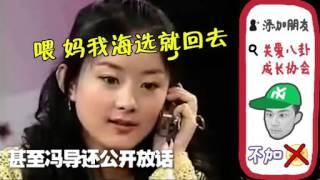 Video @关爱八卦成长协会 深八赵丽颖不为人知的上位黑历史 207 MP3, 3GP, MP4, WEBM, AVI, FLV Desember 2017