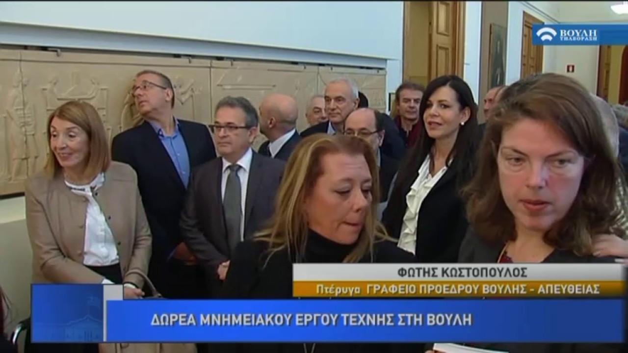 Βουλή – Ενημέρωση ( Δωρεά ζωφόρου του Χρήστου Καπράλου στη Βουλή) (02/02/2017)