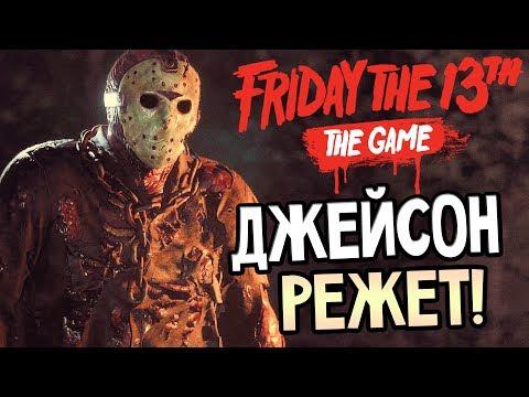 Friday the 13th: The Game — ПОКА ЕЩЕ БЕЗ НАЗВАНИЯ №1