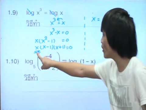 04 สมการลอการิทึมอย่างง่าย ตอนที่ 1 กวดวิชาพี่ส่าย สอนสดตึกน้ำชลบุรี