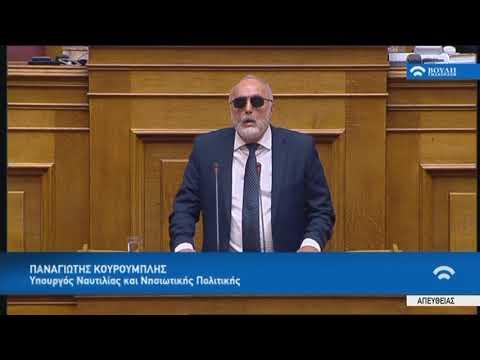 Π.Κουρουμπλής (Υπουργός Ναυτιλίας και Νησιωτικής Πολιτικής)(Προϋπολογισμός 2018) (12/12/2017)