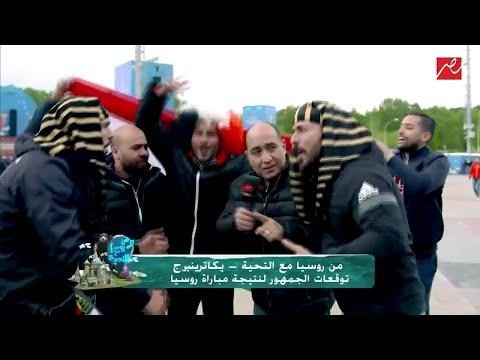 هدفان لمحمد صلاح ومروان محسن: توقعات المشجعين لمباراة مصر وروسيا