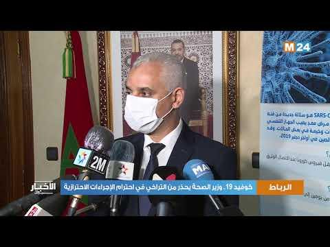 كوفيد 19.. وزير الصحة يحذر من التراخي في احترام الإجراءات الاحترازية