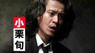 豪華名俳優陣の1カット1発撮り、笑ったらNG/ドラマ『遠藤憲一と宮藤官九郎の勉強させていただきます』メイキング