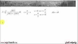 تصحيح السؤال 13 من مباراة ولوج ENSAM-2014