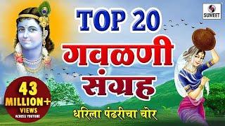 शीर्ष 20 Gavlani Sangraha - मराठी सुपरहिट Gavlani -।। सुमित संगीत 1) Dharila Pandharicha चोर 00:00 2) Vajavito पावा तो ...