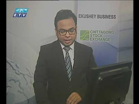 Ekushey Business || 15 October 2019 || বিজনেস সংবাদ || ETV