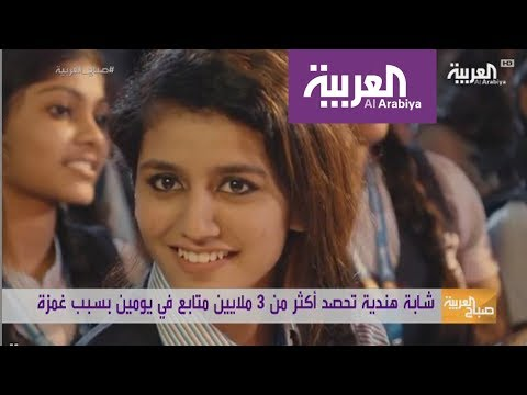 العرب اليوم - بالفيديو: غمزة أدخلت فتاة لعالم الشهرة